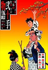 弐十手物語 第56巻