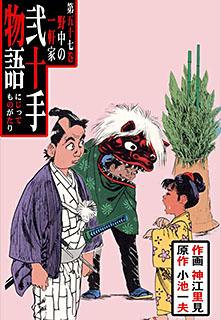 弐十手物語 第57巻