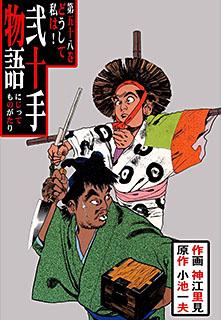 弐十手物語 第58巻