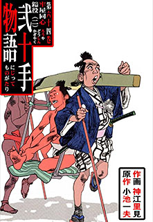 弐十手物語 第64巻