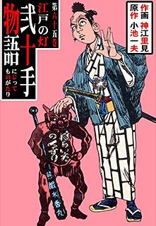 弐十手物語 第65巻