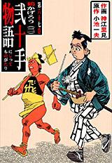弐十手物語 第67巻
