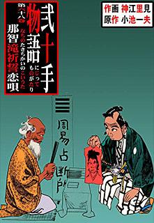 弐十手物語 第68巻