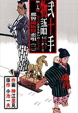 弐十手物語 第69巻