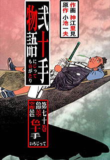 弐十手物語 第70巻