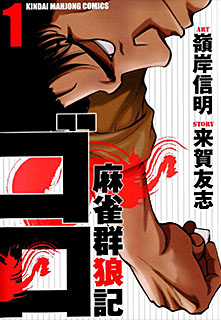 麻雀群狼記 ゴロ 第1巻