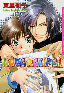 LOVE RECIPE 第1巻