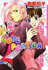 LOVE PORTION 1 ラブレシピシリーズ3