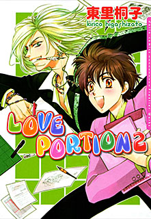 LOVE PORTION 2 ラブレシピシリーズ4