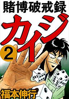 賭博破戒録カイジ 第2巻