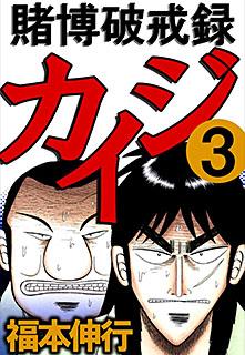 賭博破戒録カイジ 第3巻
