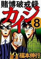 賭博破戒録カイジ 第8巻