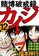 賭博破戒録カイジ 第12巻