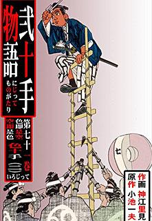 弐十手物語 第71巻