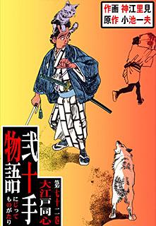 弐十手物語 第72巻