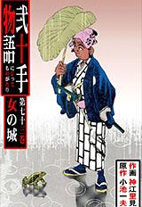 弐十手物語 第73巻