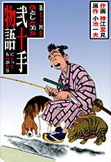 弐十手物語 第74巻