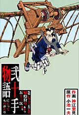弐十手物語 第75巻