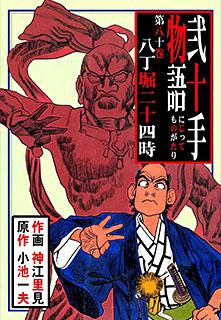 弐十手物語 第80巻