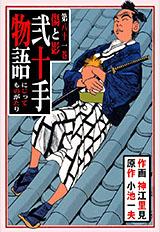 弐十手物語 第81巻