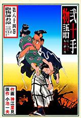 弐十手物語 第84巻