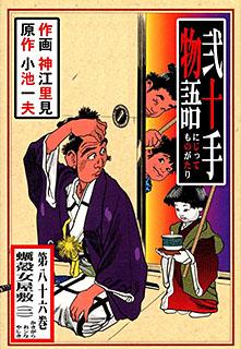 弐十手物語 第86巻