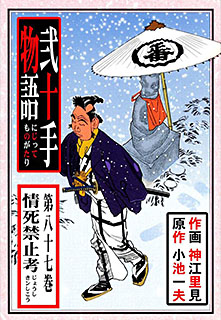 弐十手物語 第87巻