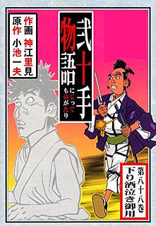 弐十手物語 第88巻