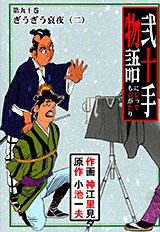 弐十手物語 第90巻