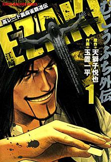 EZAKI むこうぶち外伝 第1巻