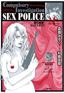 強精捜査!セックスポリス