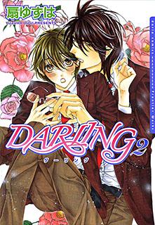 DARLING 第2巻【電子限定版】
