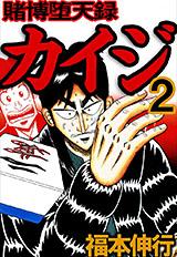 賭博堕天録カイジ 第2巻