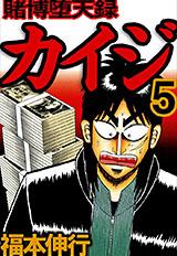 賭博堕天録カイジ 第5巻