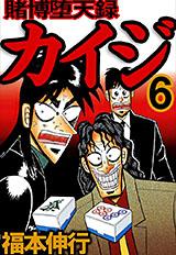 賭博堕天録カイジ 第6巻