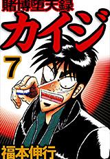 賭博堕天録カイジ 第7巻