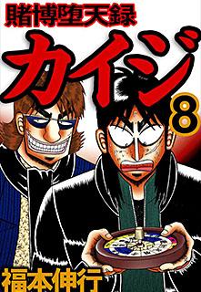 賭博堕天録カイジ 第8巻