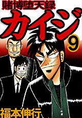 賭博堕天録カイジ 第9巻