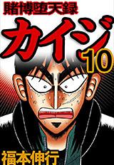 賭博堕天録カイジ 第10巻