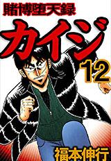 賭博堕天録カイジ 第12巻