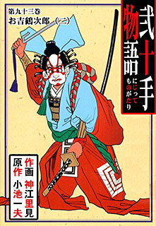 弐十手物語 第93巻