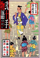 弐十手物語 第97巻