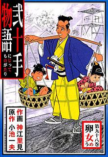 弐十手物語 第98巻