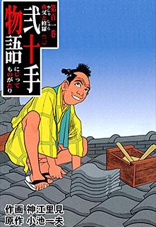 弐十手物語 第101巻