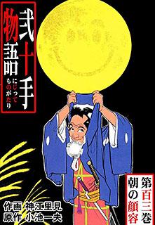 弐十手物語 第103巻