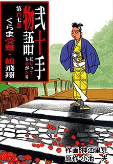弐十手物語 第107巻