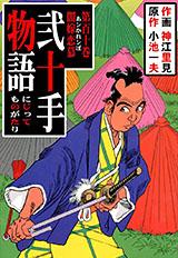 弐十手物語 第110巻