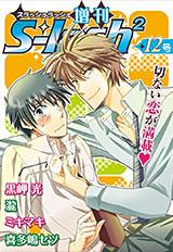 S-lash2 12号増刊