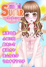 miniSUGAR vol.19-2