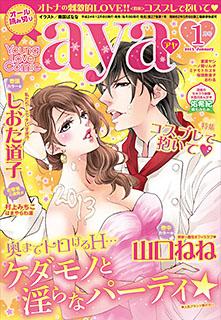 Young Love Comic aya 2013年1月号